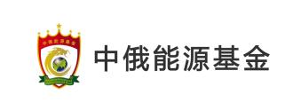 """中俄能源合作投资基金(简称""""中俄能源基金"""") 100亿 -  国家电投集团基金管理有限公司"""