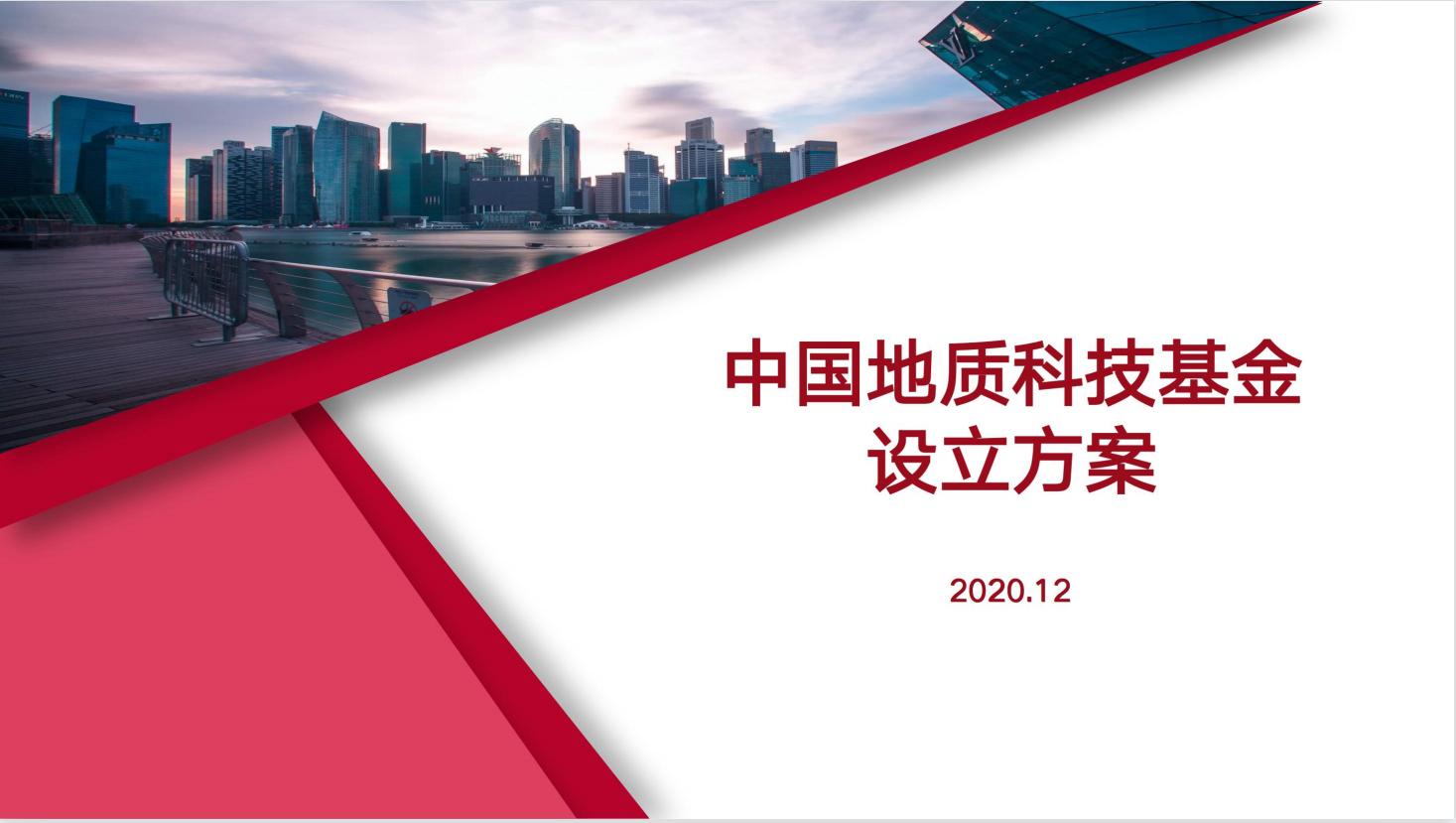 中国地质科技基金 -- 总规模 100亿